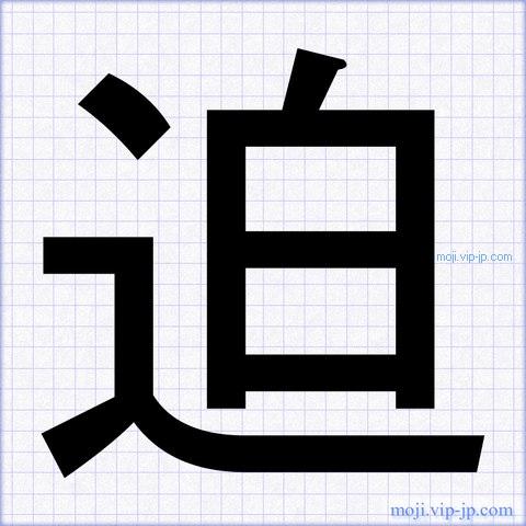 「迫」文字の手本