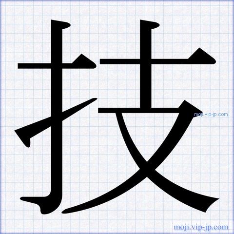 「技」文字の手本