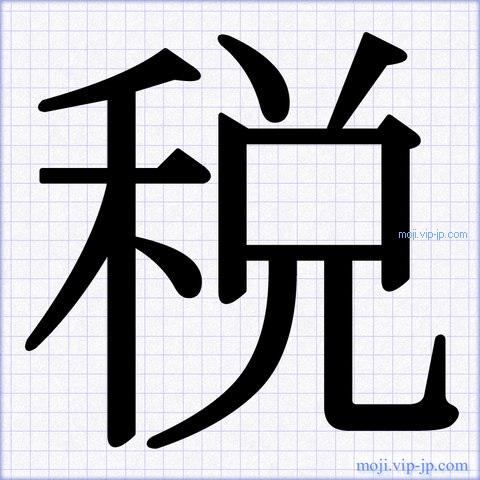 「税」文字の手本